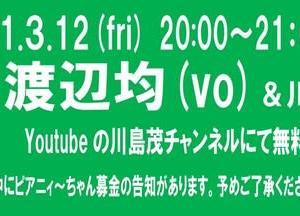 3月12日(金) 渡辺均(vo) 無観客配信ライブのお知らせ!