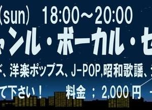 明日、3月7日(日)は、オールジャンル・ボーカル・セッションです!
