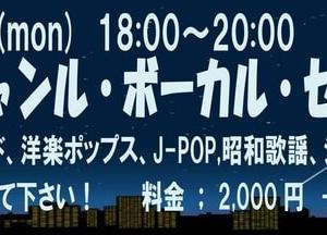明日、3月8日(月)は、オールジャンル・ボーカル・セッションです!