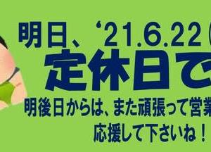 明日、6月22日(火)は定休日です!