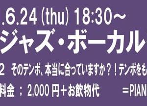 明日、6月24日(木)は、ジャズ・ボーカル研究所 Vol.2 『そのテンポ、本当に合っていますか?!』です!