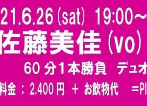 明日、6月26日(土)は、佐藤美佳(vo)ライブです!