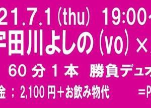 明日、7月1日(木)は、宇田川よしの(vo)ライブです!