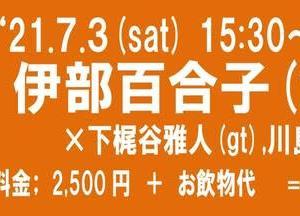 明日、7月3日(土)は、伊部百合子(vo,gt)ライブです!