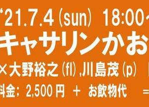 🎤明日、7月4日(日)は、キャサリンかおる(vo)ライブです!