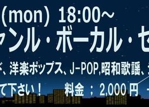 明日、7月5日(月)は、オールジャンル・ボーカル・セッションです!