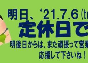 明日、7月6日(火)は定休日です!