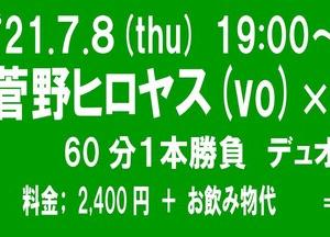明日、7月8日(木)は、菅野ヒロヤス(vo)ライブです!