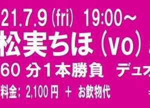 明日、7月9日(金)は、松実ちほ(vo)ライブです!