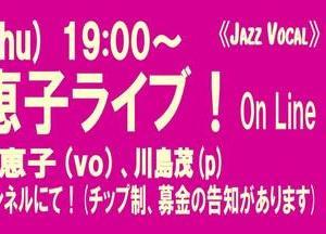 7月22日(木) 早坂知恵子(vo)ライブ On Line のお知らせ!