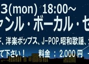 次回の営業は、8月23日(月)オールジャンル・ボーカル・セッションです!