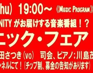 7月22日(木)【Music Salon PIANITY発音楽情報番組!】 ピアニック・フェア第2回配信のお知らせ!