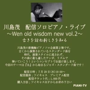 7月29日(木) 19:00~川島茂 配信ソロピアノ・ライブ