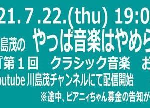 7月22日(木)19時より配信  川島茂の『やっぱり音楽はやめられない』のお知らせ!