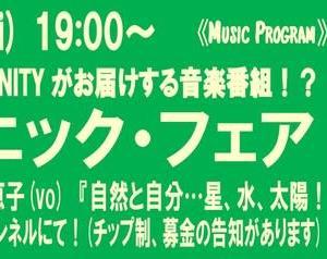 8月6日(金) ピアニック・フェアーのお知らせ!