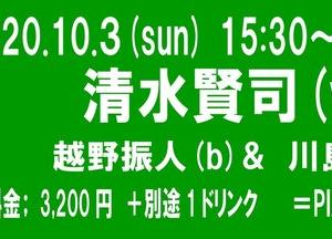 10月3日(日)もダブルヘッダーで頑張ります!