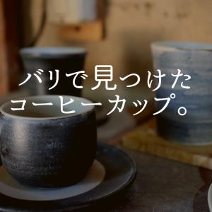 バリ島の土で作ったコーヒーカップ。南国と日本文化の素敵な融合、ウブドの陶芸家に会ってきた。
