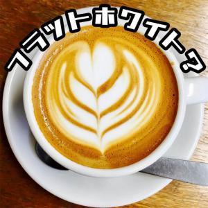 タリーズでも飲める!ニュージーランド発コーヒー『フラットホワイト』人気がじわじわ来てます。