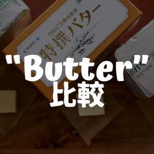無塩バター4種比較しました。カルピス特選・明治・よつ葉・森永丸特それぞれの特徴は?