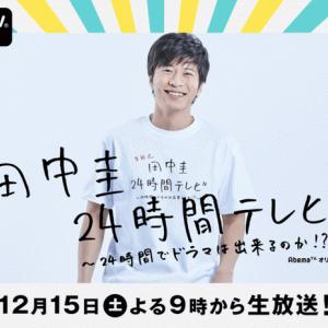 田中圭24時間テレビ(2018/12/15 @Abema TV)