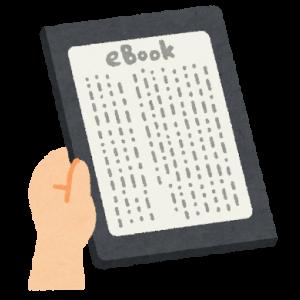 【電子書籍】みんなはどう思ってるの? 電子書籍のメリット、デメリット。