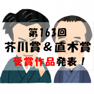 第163回芥川賞&直木賞受賞作品発表!