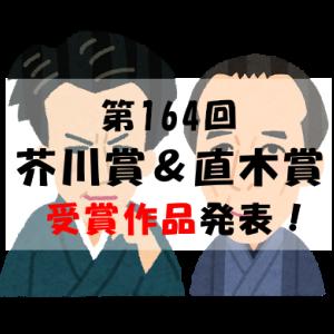 第164回芥川賞&直木賞受賞作品発表!