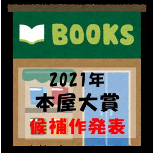 「2021年本屋大賞」ノミネート作発表