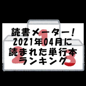 【読書メーター】読んだ単行本ランキング【2021年4月】