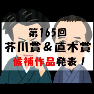 第165回芥川賞&直木賞候補作品発表