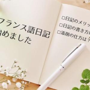 【メリットと書き方】フランス語日記を始めました【話せるようになるコツ】