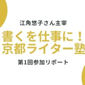 「書くを仕事に!京都ライター塾」第1回参加レポ。ライターは書く人ではない。