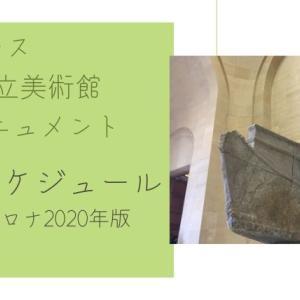 【新型コロナ】フランスの国立美術館・モニュメントの再開スケジュールまとめ。