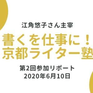 「書くを仕事に!京都ライター塾」第2回参加レポ。人から話をきかせてもらうありがたさ。