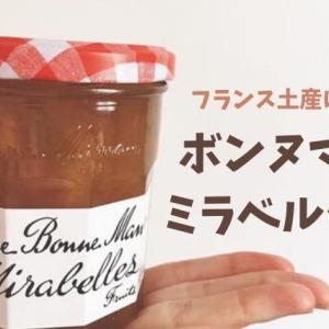 フランス土産にもおすすめ!「ミラベル」のジャムのおかげでパンが止まらない。