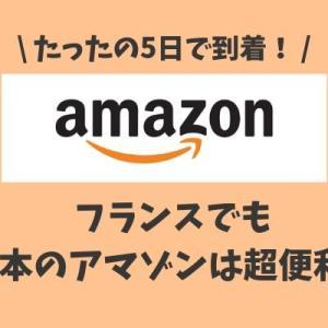 フランスから日本のアマゾンを注文したら超快速で届きました!