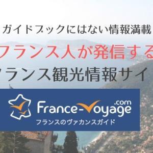 フランス人が教えるフランス情報満載の観光サイト『France Voyage.com』