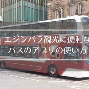 エジンバラ観光でバスに乗るなら必須のアプリ!使い方を解説