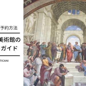 【2019年版】バチカン美術館入場レポ!入場予約や見どころを解説