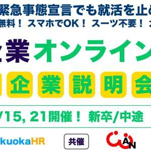 5/15(金)開催!IT企業オンライン合同企業説明会に出展します。