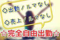 ◇体験入店◇