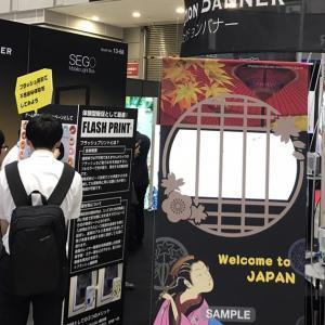 販促EXPOで「フラッシュプリント」が暗躍