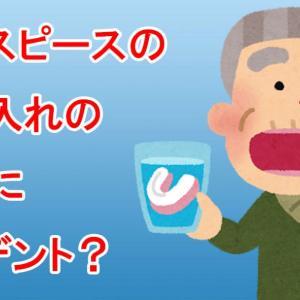 インビザラインのお手入れとおすすめ洗浄方法