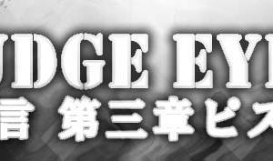 【ジャッジアイズ・死神の遺言】第三章 ピストル強盗 プレイ感想やできるようになること!