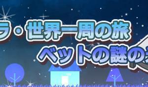 【マイクラ】世界一周の旅 二日目! 村に置いたベットから謎の光が・・・?!