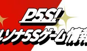 【ペルソナ5S】2月20日発売予定のペルソナ5Sに新PVが紹介されたため、ゲームの魅力と一緒にご紹介!