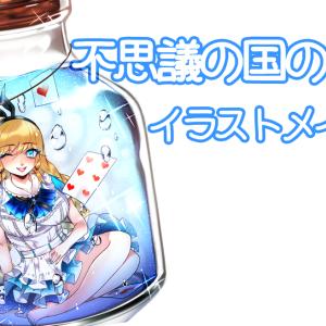 【イラスト&動画】不思議の国のアリスを瓶に入れてみました!