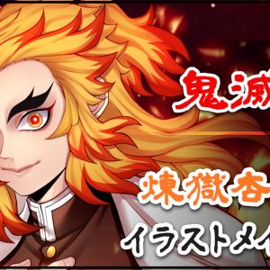 【鬼滅の刃】煉獄杏寿郎描いてみた!