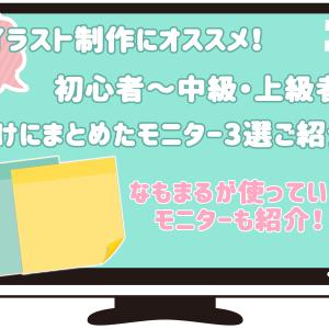 イラスト制作にお勧めのミニター3選!初級~上級にわけて紹介!!