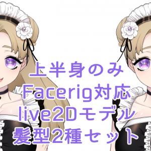 【新作live2Dモデル販売!】上半身のメイドさん♪【BOOTH】